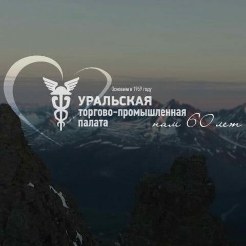 Уральская торгово-промышленная палата